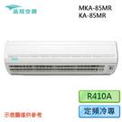 【品冠空調】13-14坪定頻分離式冷氣 MKA-85MR/KA-85MR 送基本安裝 免運費