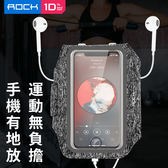 ROCK 運動臂帶 6吋7吋 運動臂包 觸控螢幕 防汗 透氣散熱 手機臂包 跑步臂袋 戶外跑步運動 手機袋