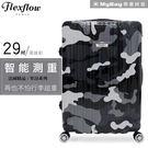 Flexflow 費氏芙蘿 行李箱  黑迷彩 29吋 里昂-智能測重防爆拉鍊旅行箱 FKE-17BC29 MyBag得意時袋