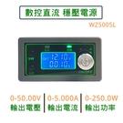 50V5A數控降壓可調電源模塊 電壓電流表 恆壓恆流 直流穩壓 LCD顯示 [電世界2000-453]