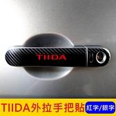 NISSAN日產【TIIDA外拉手把貼】2006-2012年TIIDA 車門把手貼 3M保護貼膜 拉手把防刮
