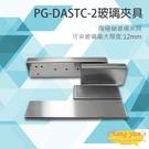 高雄/台南/屏東門禁 PG-DASTC-2 陽極鎖 輔助支架 玻璃夾具