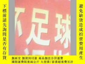 二手書博民逛書店98世界盃足球賽收視指南罕見沒有贈品Y19658 中國廣播電視出