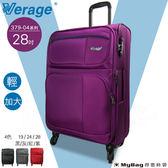 Verage 維麗杰  行李箱 28吋 紫色   輕量典藏系列旅行箱 379-0428-08  MyBag得意時袋