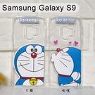 哆啦A夢空壓氣墊軟殼 Samsung Galaxy S9 (5.8吋) 小叮噹【正版授權】