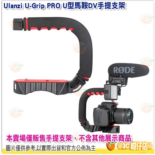 @3C 柑仔店@ Ulanzi U-Grip PRO U型馬鞍DV手提支架 公司貨 單眼手機錄影 跟拍手持穩定支架