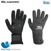 【AROPEC 】5mm Neoprene 手套 /防滑耐磨/穿戴合手服貼 - Castle 城堡