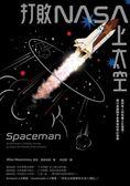 打敗NASA上太空:給所有人的失重人生指南,飛行員揭開宇宙奧祕的奇幻旅程