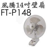風騰14吋壁扇 FT-P148 壁掛扇 【三段風速、左右擺頭、台灣製造】