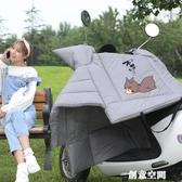 電動摩托車擋風被冬季加絨加厚秋冬天電瓶自行電車防曬防風罩四季 NMS創意新品
