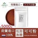 100%荷蘭微卡低脂無糖可可粉共5000...