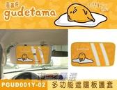 車之嚴選 cars_go 汽車用品【PGUD001Y-02】日本蛋黃哥 不想動~系列 遮陽板套夾 收納置物袋