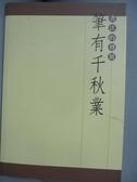 【書寶二手書T1/嗜好_OBG】筆有千秋業-書法的發展_精平裝: 平裝本