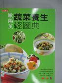 【書寶二手書T1/養生_XBQ】蔬菜養生輕圖典_歐陽英