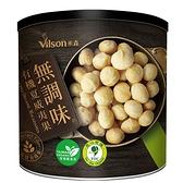 【米森Vilson】無調味 有機夏威夷果(130g/罐)