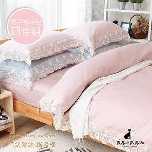 pippi poppo蕾絲公主粉 頂級長纖埃及棉 雙人5尺  兩用被床包組