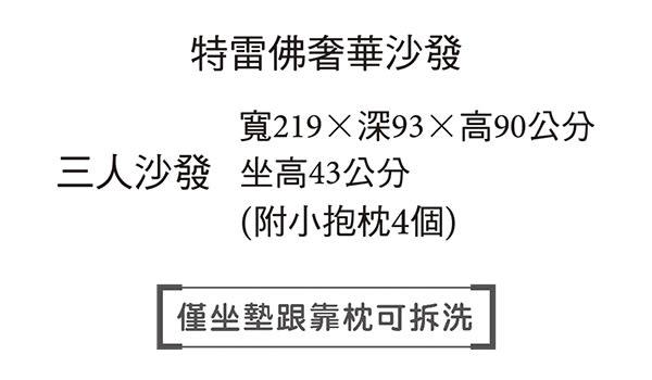 【森可家居】特雷佛奢華沙發-三人沙發 7JX127-3 宮廷風 歐風