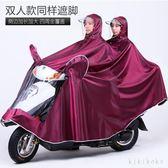 摩托車雨衣單人雙人男女成人電動自行車騎行加大加厚防水雨披 XY4226  【KIKIKOKO】