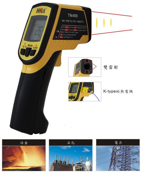 【中將3C】HILA海碁 760℃紅外線溫度計 .TN-498
