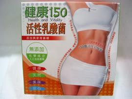 健康族~健康150活性乳酸菌2公克×35包/盒(奶蛋素) ~特惠中~