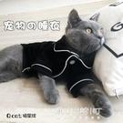 貓咪衣服-貓咪秋冬裝睡衣舒服透氣寵物小貓咪用品藍貓布偶美短英短衣服簡約  東川崎町
