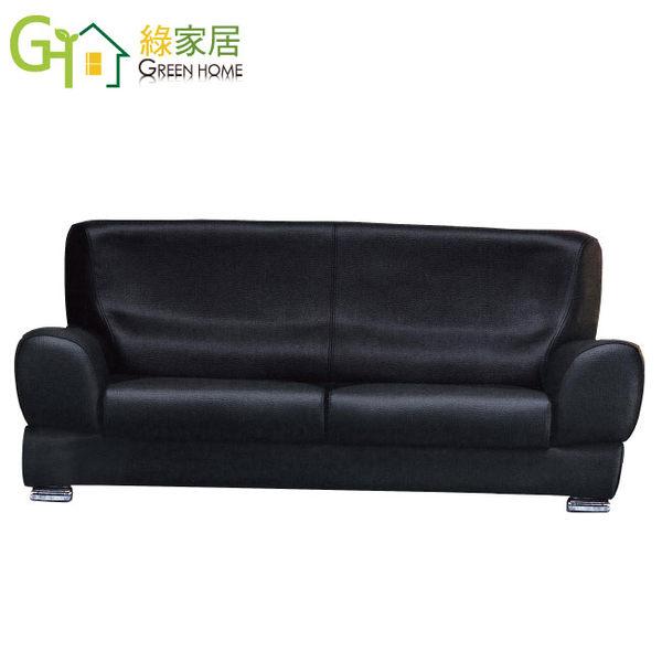 【綠家居】馬提斯 時尚黑環保皮革三人座沙發椅