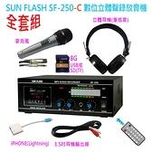 SUN FLASH SF-250(為SF-200全新改版)防疫在家輕鬆歡唱轉錄MP3錄音放音機(全套組)