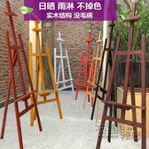 1.5米歐式實木廣告畫架 原木kt板展架支架畫架展示架廣告支架立式 HM衣櫥の秘密