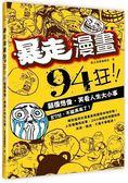 暴走漫畫94狂!