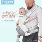 嬰兒腰凳背帶四季通用多功能寶寶坐凳坐抱單凳夏季抱娃背小孩輕便 ciyo黛雅