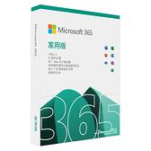 【微軟】Microsoft 365 家用版 中文 一年盒裝