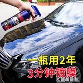 鍍膜劑 汽車鍍膜劑車漆鍍晶噴霧納米全車身度水晶鍍金液噴劑打蠟渡膜 快速出貨