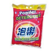 泡樂 強效 潔白洗衣粉 4.5kg【康鄰超市】