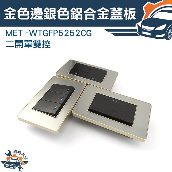 MET -WTGFP5252CG  開關面板 二開單雙控不鏽鋼雙控 家用臥室電源燈 設計裝潢《儀特汽修》