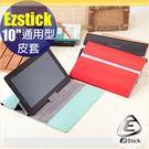 【EZstick】10吋 平板皮套 尺吋:265x175mm (通用型款式 #10 )