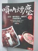 【書寶二手書T9/一般小說_JCP】嗩吶煙塵 (下冊)_沈寧