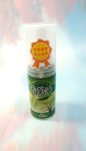 【 優品 香茅油隨身瓶80ml】901071香茅油【八八八】e網購