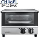 ☪夜間下殺☪ CHIMEI 奇美 EV-12S0AK 烤箱 12L 不鏽鋼 四段火力 EV-12 公司貨