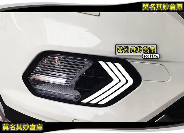 莫名其妙倉庫【5U001 日行燈】雙色 高亮 LED日行燈 含方向燈 2017 Ford KUGA