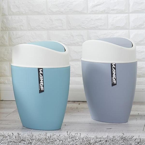 康豐創意家用搖蓋垃圾桶橢圓形翻蓋客廳衛生桶有蓋垃圾筒大號