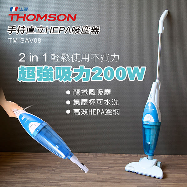 THOMSON 手持直立HEPA吸塵器 TM-SAV08