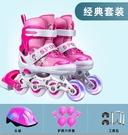 直排輪 兒童全套套裝男童女童滑冰輪滑鞋旱冰初學者小孩中大童專業TW【快速出貨八折鉅惠】