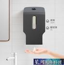給皂機 掛壁洗手機自動感應洗手液機酒店商場公司商用免打孔噴霧洗手機器 星河光年