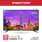 【南紡購物中心】【PROTON 普騰】40型安卓9網路液晶顯示器 PLF-40EI1