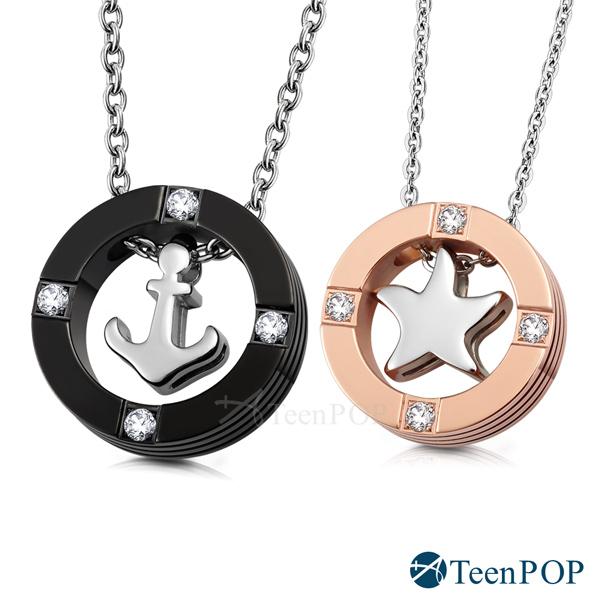 情侶項鍊 對鍊 ATeenPOP 珠寶白鋼項鍊 守護真愛 海角天涯 *單個價格*情人節禮物