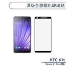 HTC Desire 21 Pro 滿版全膠鋼化玻璃貼 保護貼 保護膜 鋼化膜 螢幕貼 H06X7