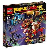 Lego樂高 Monkie Kid 80021 悟空小俠黃金神獸 玩具反斗城