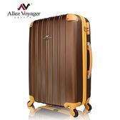 行李箱 旅行箱 24吋 ABS撞色輕量防刮 法國奧莉薇閣 繽紛彩妝系列