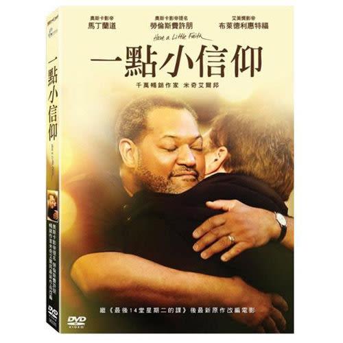 一點小信仰 DVD  (購潮8)