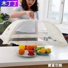 蓋菜罩子飯菜餐桌罩家用可摺疊防蒼蠅蓋遮菜罩飯菜防塵罩剩菜罩 創意空間